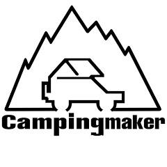 캠핑메이커