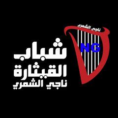 Shabab Alqithara | شباب القيثارة