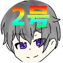 モチヤ2号