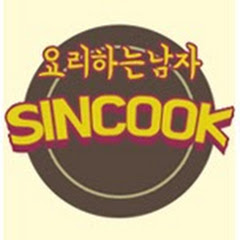 SINCOOK - 신쿡