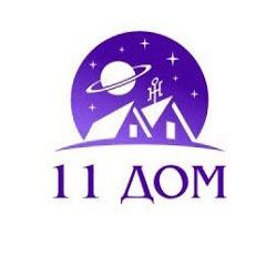 Школа Астрологии 11 Дом