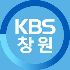 KBS창원