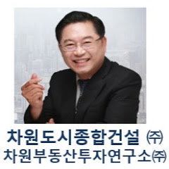 차윤원의 차원 부동산 투자연구소