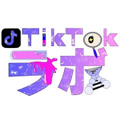 TikTokラボ