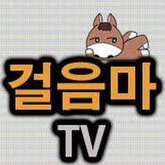 걸음마부동산TV