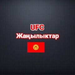 UFC Жанылыктар