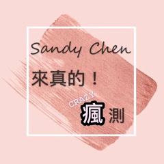 Sandy Chen來真的!瘋測