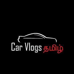 CAR VLOGS தமிழ்
