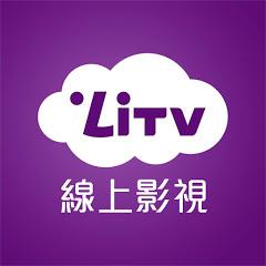 LiTV 線上影視
