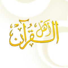 قناة أهل القرآن الفضائية