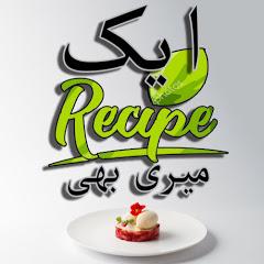 Ek Recipe Meri Bhi