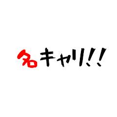 名キャリ就活 / 企業研究