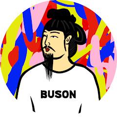 BUSON【あるあるちゃんねる】
