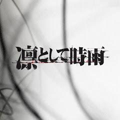 凛として時雨 Official Channel