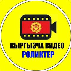 Кыргызча Видео Роликтер
