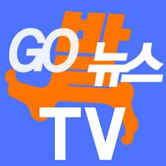 고발뉴스TV