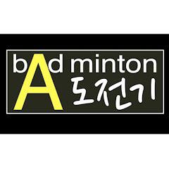 A민턴도전기_Badminton Ham