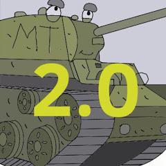 Мульти Танк 2.0