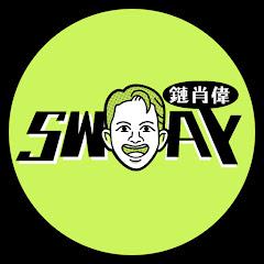 Sway鏈肖偉