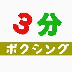 Kobi 3分ボクシング