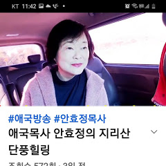 안효정목사tv