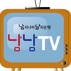 남의 나라 남의 은행TV