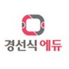 영단어 초단기 완성! 경선식에듀