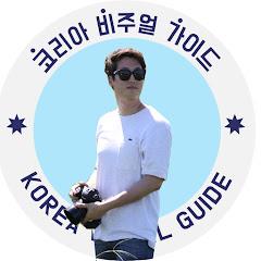 코비가 Korea Visual Guide