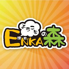 ようこそ!ENKAの森