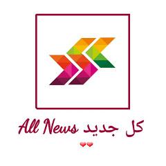 All News كل جديد