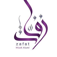 زفات ملاذ الأمل - Zafat Mlath Alaml