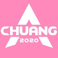 创造营 CHUANG2020