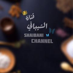 قناة الشيباني Shaibani channel