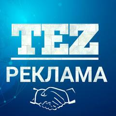 TEZ Реклама