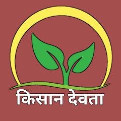 Kisaan Devta किसान देवता