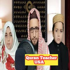 Quran Teacher USA معلم القرآن الكريم