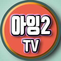 아잉2 TV