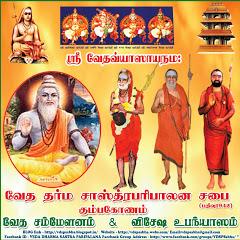 Veda Dharma Sasthra Paripalana Sabha