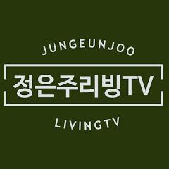 정은주 리빙TV