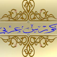 كورس عربي