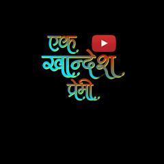 एक खान्देश प्रेमी Bhushan Patil
