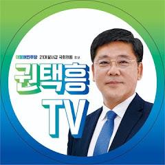 권택흥TV