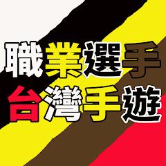 職業選手 台灣手遊