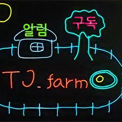 시골살이TJfarm
