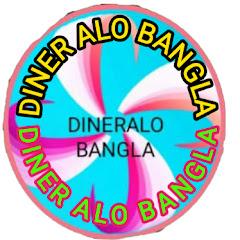 Dinner Alo Bangla