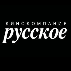 Кинокомпания «Русское»