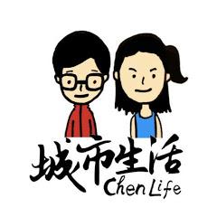 城市生活ChenLife