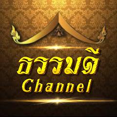 ธรรมดี Channel