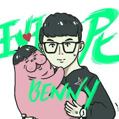 班尼 Benny