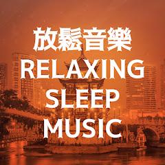 放鬆音樂 - Relaxing Music Sleep